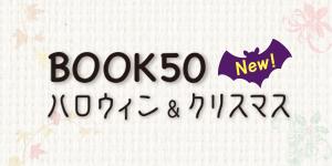 BOOK50ハロウィン&クリスマス