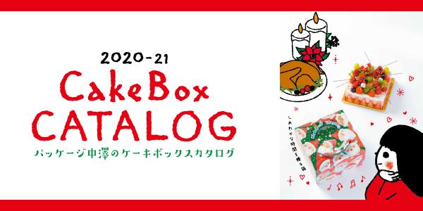 パッケージ中澤のケーキボックス2020-21