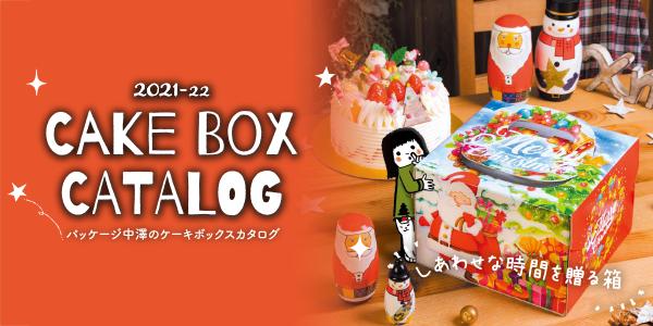 パッケージ中澤のケーキボックス2021-22