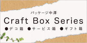 Craft Box Series