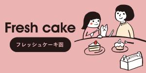 フレッシュケーキ函