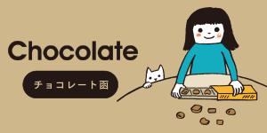 チョコレート函